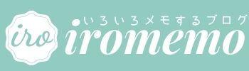 iromemo